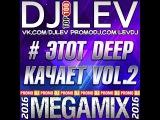 DJ LEV - # ЭТОТ DEEP КАЧАЕТ VOL.2 (MEGAMIX 2016)