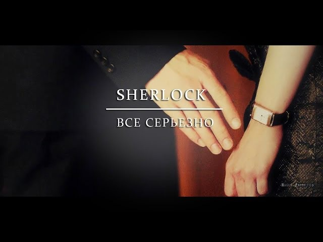 ► SHERLOCK IRENE | Все серьезно
