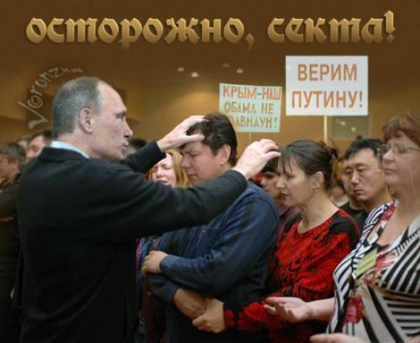 """""""Слово """"Украина"""" и желто-блакытный флаг вызывают у нас оскомину и рвотный рефлекс"""", - в трех регионах Украины действует пророссийская религиозная секта - Цензор.НЕТ 1150"""