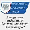 Таксправо - Российский налоговый портал