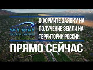 Получите бесплатно 1 Га земли на территории России