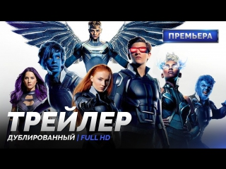 DUB | Трейлер №2: «Люди Икс: Апокалипсис / X-Men׃ Apocalypse» 2016