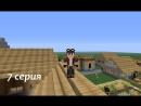 Майнкрафт 1.6.4 с модами. 2 сезон. 7 серия
