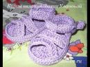 Пинетки Сандалики Мини - 1 часть - Crochet baby's bootees sandals - вязание крючком