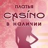 ПЛАТЬЯ SORRYQUEEN ex Казино (Casino)