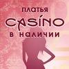 Платья Казино (Casino)