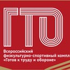 ВФСК ГТО Таганрог