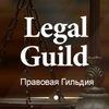 """Юридическая компания """"Правовая Гильдия"""""""