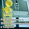 Робототехника и 3D печать в Сызрани