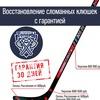 Klyushki Igrovye