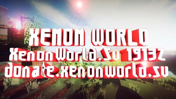 Сервер Xenon World