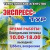 "Турагенство ""ЭКСПРЕСС-ТУР"" Гродно"