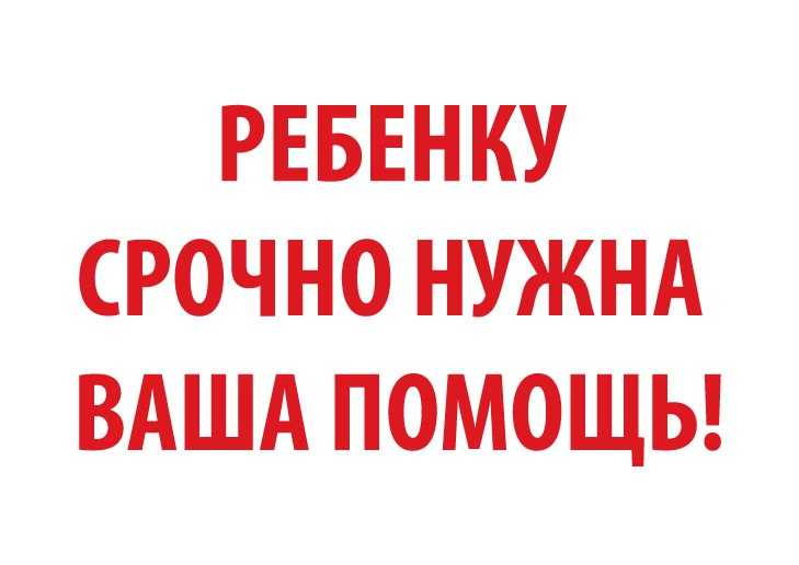 9-летней дочери пожарного из Волгодонска Людмиле Клевцовой требуется помощь