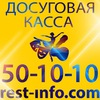 Досуговая касса 50-10-10 (г.Николаев)