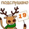 Подслушано школа19 г.Новоалтайск