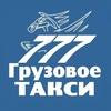 Грузоперевозки Владивосток