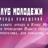 Klub Molodezhi