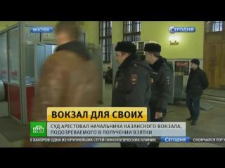Адвокат начальника Казанского вокзала назвала его дело подставным