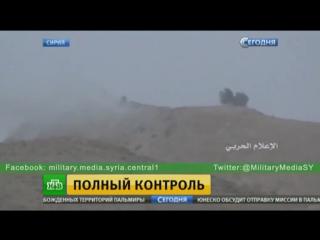 «Банды ИГИЛ отступили»: сирийский офицер рассказал о взятии Пальмиры