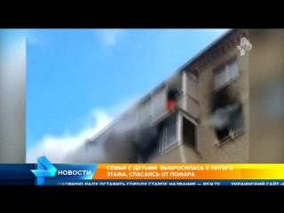 Семья из Струнино рассказала, как чувствует себя после прыжка с пятого этажа во время пожара