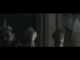 Макбет/Macbeth (2015) Международный трейлер (русский язык)