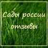 """НПО """"Сады России"""" (Челябинск), отзывы"""
