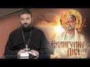 Как хороший становится плохим Евангелие дня