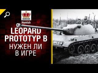 Leopard Prototyp B - Нужен ли в игре? - Будь Готов! - от Homish [World of Tanks]