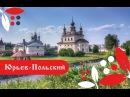 Юрьев Польский Владимирская область