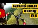 СПУСК НА ВЕЛОСИПЕДЕ С ГОРЫ ТОП 5 Скоростной спуск с GoPro на велосипеде