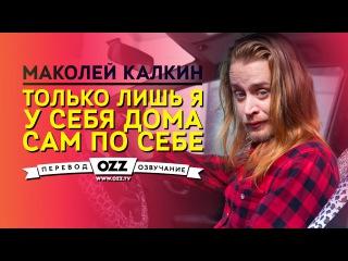 Маколей Калкин - Только лишь Я у себя дома сам по себе (озвучка OzzTv)