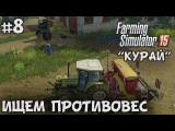 Farming Simulator 15 - Курай #8