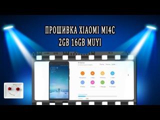 Прошивка XIAOMI MI4C 2GB 16GB как прошить MIUI recovery fastboot