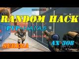 Чит Для Warafce: Random Hack \ Аим Warface \ Без Бана!