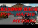 ✔Чит для Warface: Аим Wrafce \ Random Hack \ Медик!