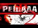 """☠ """"Решала 2"""" ☠ ⁞ Новый криминальный фильм 2016 года ⁞ Драма, Криминал, Боевик"""
