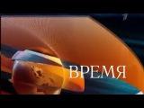 Программа ВРЕМЯ в 21.00 (25.03.2016) 25 марта 2016 «1 канал»
