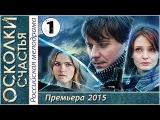 Осколки счастья 1 серия HD (2015). Криминал, мелодрама
