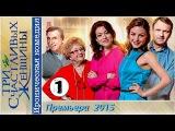 Три счастливых женщины 1 серия HD (2015) Ироническая комедия