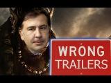 Варкрафт ► Wrong Trailer #3 (feat. Анатолий Шарий)