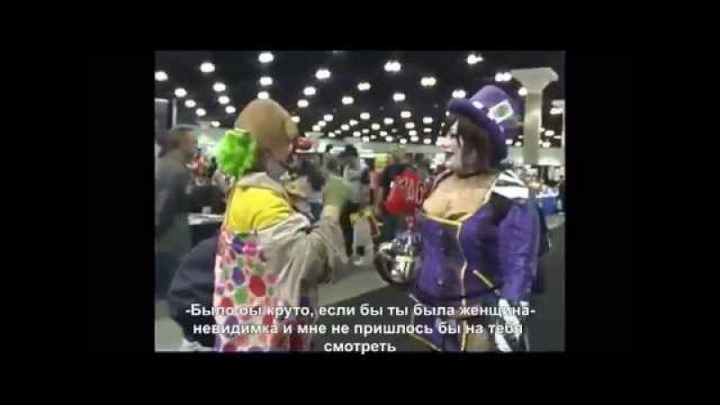 Клоун Юко на сходке косплееров (русские субтитры)/ Yucko the Clown at Stan Lee's Comikaze 2014