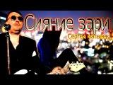 Сергей Матвеев - Сияние зари Я тебя найду...