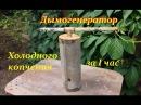Дымогенератор своими руками / Коптильня своими руками