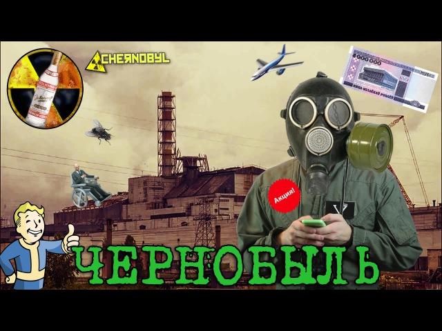 ТОП СИКРЕТ - ПРАВДА О ЧЕРНОБЫЛЕ
