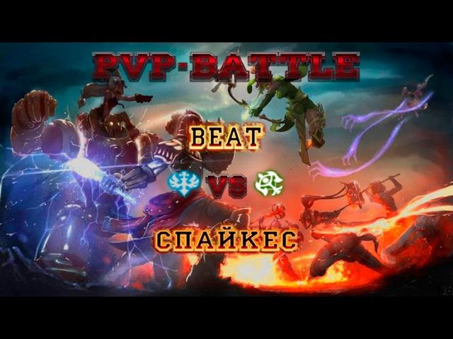 Dragon Nest PvP-Battle Снайпер vs Епископ (Спайкес vs Веат)
