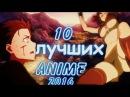 10 ЛУЧШИХ АНИМЕ 2016 ГОДА