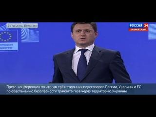 Пресс-конференция по итогам трехсторонних переговоров в Брюсселе (21.10.2014)
