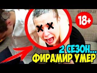 ФИРАМИРА ЛИШИЛИ ДОСТОИНСТВА, отрезали хуй - 2 СЕЗОН!!!
