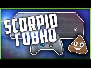 XBOX Scorpio ГОВНО !!! / Xbox One 4K ГОВНО !!!