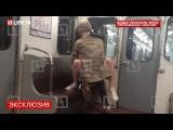 ЖЕСТЬ!!! В Питере молодая пара занялась сексом в метро на глазах пассажиров 18+